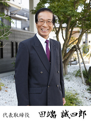 代表取締役 田端 誠四郎