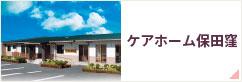ケアホーム保田窪