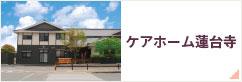 ケアホーム蓮台寺