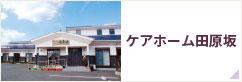 ケアホーム田原坂