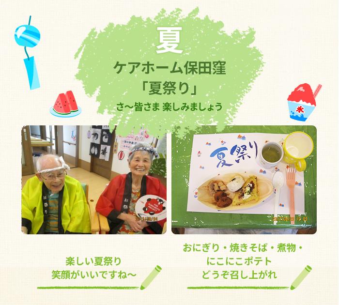 ケアホーム保田窪年間行事 夏
