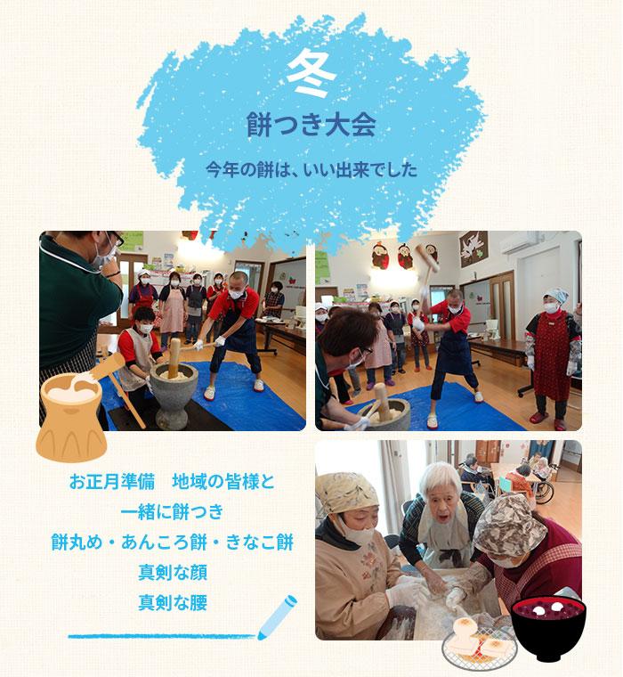 ケアホーム保田窪年間行事 冬