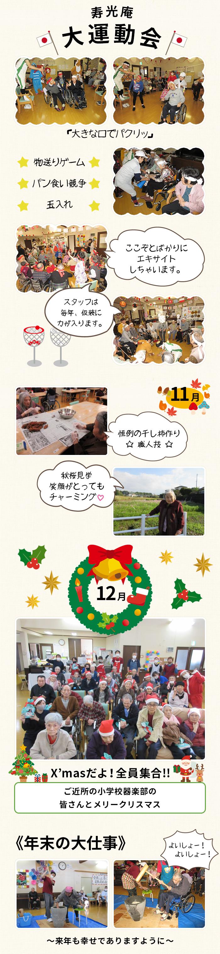 寿光苑年間行事9-12月