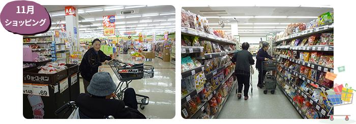 [11月] ショッピング
