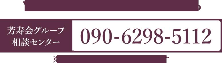 お電話でのお問い合わせはこちら 芳寿会グループ相談センター TEL 090-6298-5112