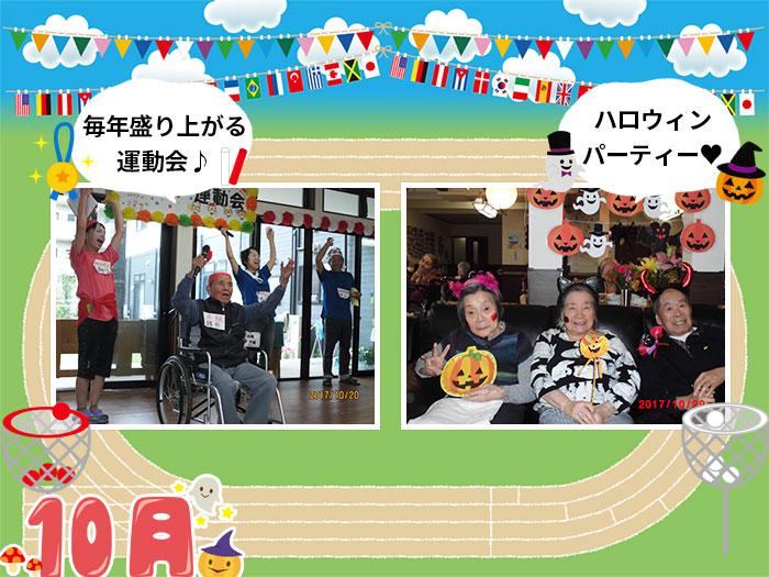 10月毎年盛り上がる運動会・ハロウィンパーティー