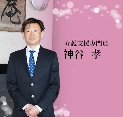 介護支援専門員 神谷 孝 まつばせ寿光庵