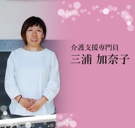 介護支援専門員 三浦加奈子
