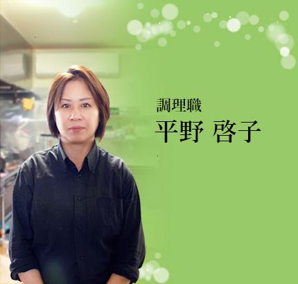 厨房 平野 啓子 まつばせ芳寿苑