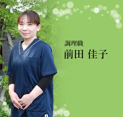 厨房 前田佳子