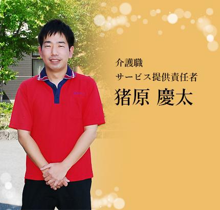 介護職 猪原慶太