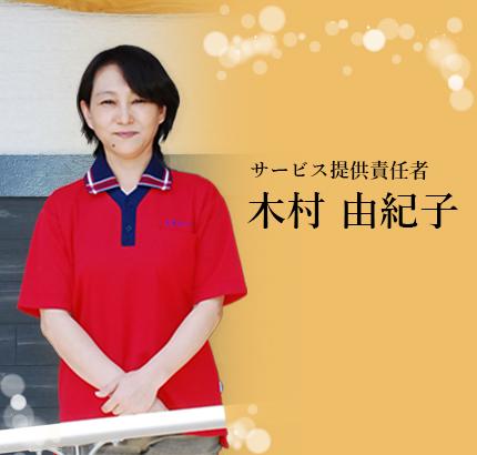 介護職 木村由紀子