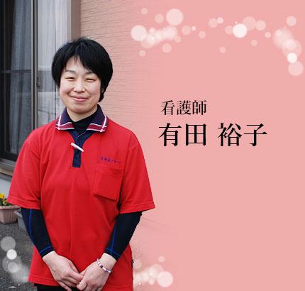 看護職 有田裕子