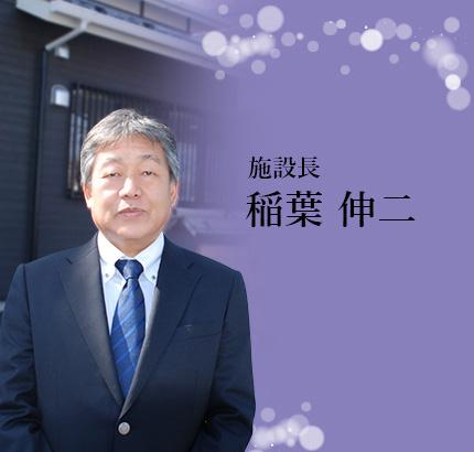 施設長 稲葉 伸二 ケアホーム蓮台寺