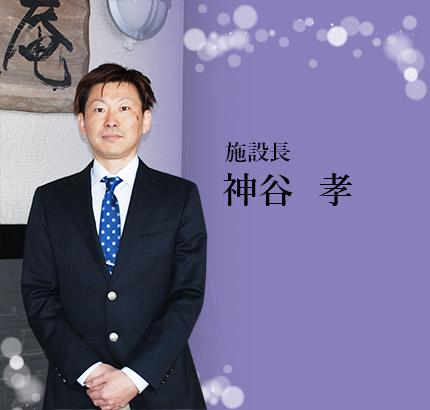施設長 神谷 孝