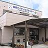曲野デイサービスセンター